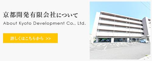 京都開発有限会社について