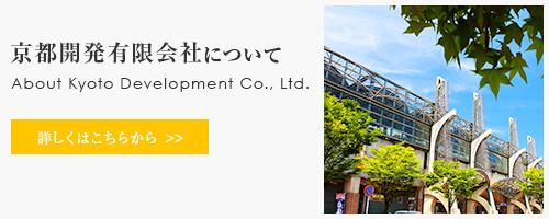 京都開発有限会社