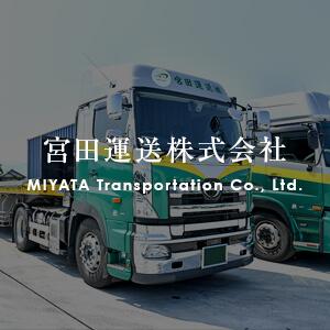 宮田運送株式会社