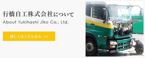 行橋自工株式会社について